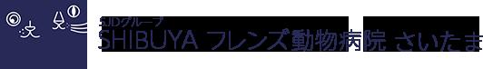 SHIBUYAフレンズ動物病院 埼玉院